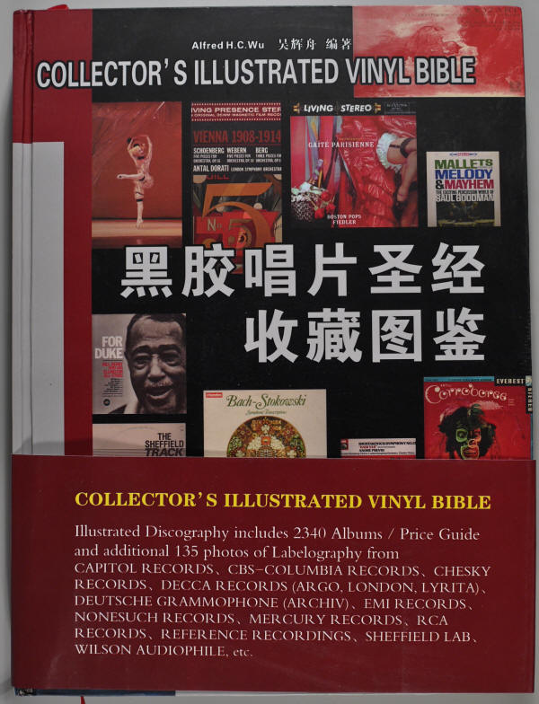 The Collector's Illustrated Vinyl Bible